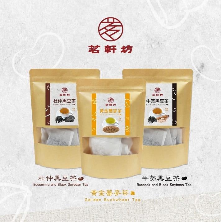 茗軒坊-牛蒡黑豆茶/杜仲黑豆茶/黃金蕎麥茶