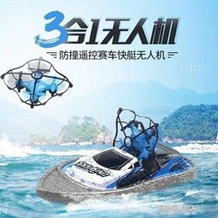 遙控機海陸空迷你無人機遙控飛機車船四軸飛行器耐摔感應黑科技兒童玩具 聖誕節全館免運