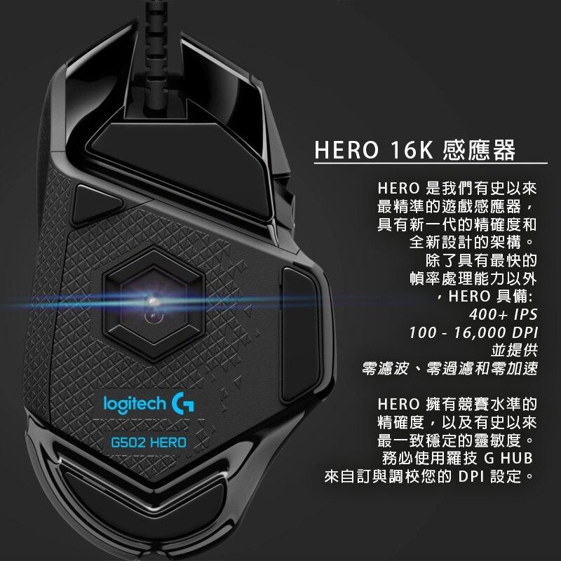 Logitech 羅技 G502 HERO 高效能遊戲滑鼠 有線滑鼠 11個可自訂按鈕 LIGHTSYNC RGB