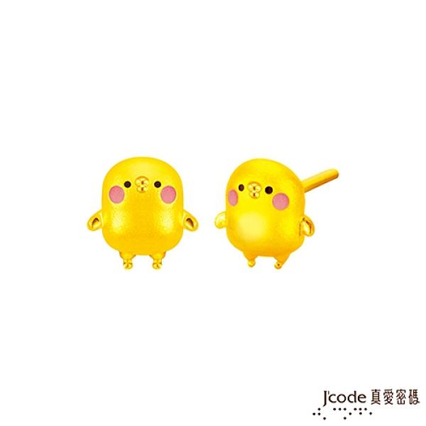 J'code真愛密碼金飾 卡娜赫拉的小動物-樂活P助黃金耳環