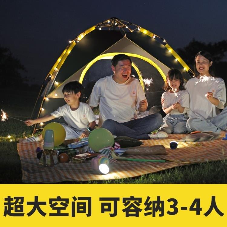 帳篷戶外野營加厚裝備全套自動防雨野外露營野餐防暴雨超輕便郊游