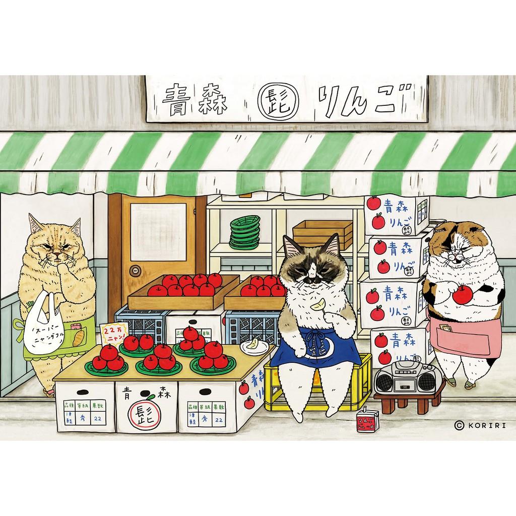 拼圖總動員 青森蘋果行 208P 不可思議的貓世界 KORIRI 繪畫