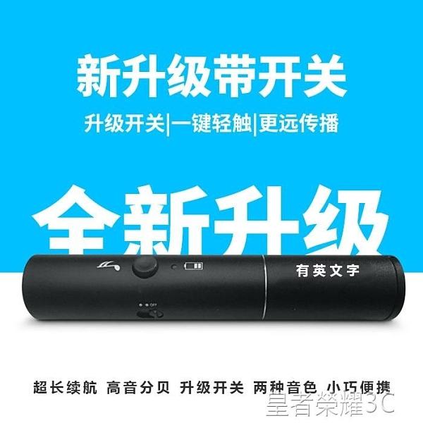 電子口哨 電子口哨三音高分貝藍球足球比賽裁判指揮訓練電動哨子送紐扣電池 快速