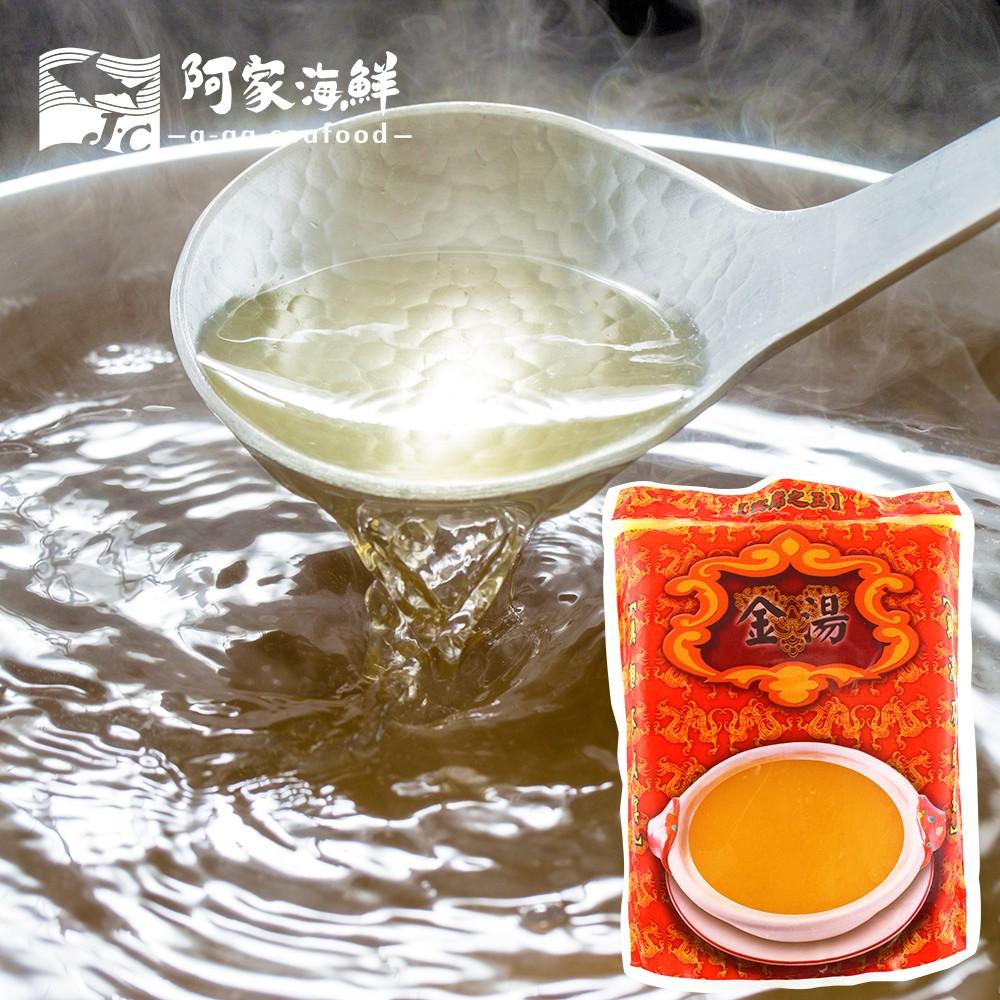 古法煲鍊頂級金湯(1500g±3%/包)【阿家海鮮】