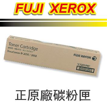 【正原廠優惠中】Fuji Xerox 富士全錄 CT201795 黑色原廠碳粉匣 適用DocuCentre 2056 DC / 2058