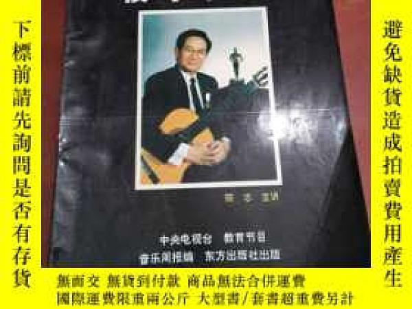 二手書博民逛書店罕見古典吉他技巧與表現Y177301 陳志 東方出版社 出版19