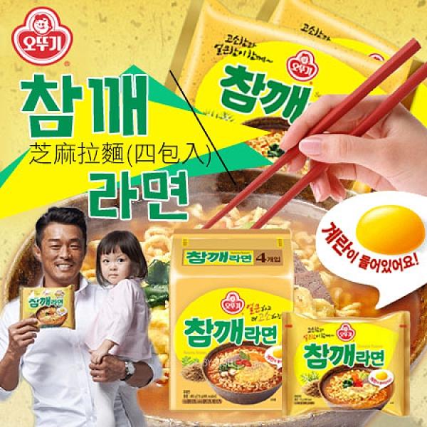 韓國 OTTOGI 不倒翁 芝麻拉麵 (四包入) 460g 芝麻拉麵 芝麻麵 泡麵 拉麵 韓國泡麵 韓國拉麵