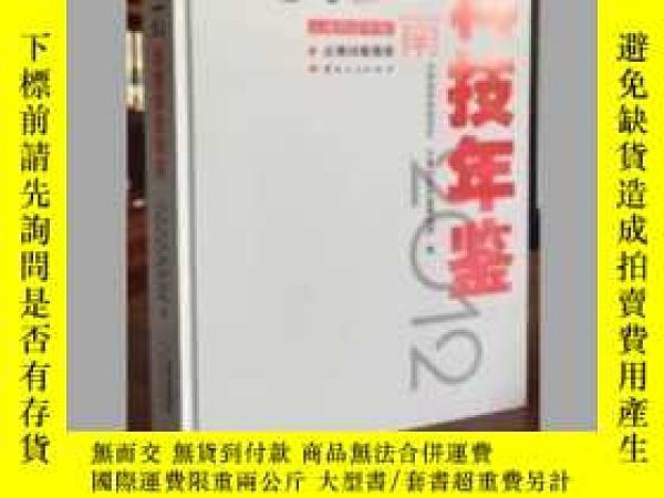 二手書博民逛書店罕見雲南科技年鑑.2012Y179909 雲南省科學技術廳 雲南