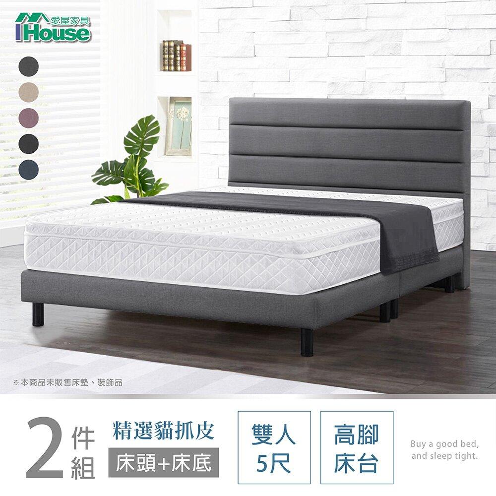IHouse-艾瑪仕 條紋貓抓皮(床頭+高腳床台) 房間2件組 雙人5尺