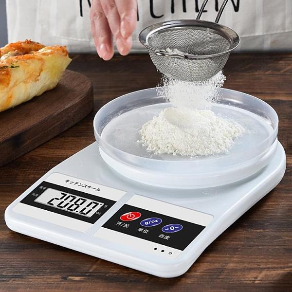 廚房秤烘焙電子秤家用小型