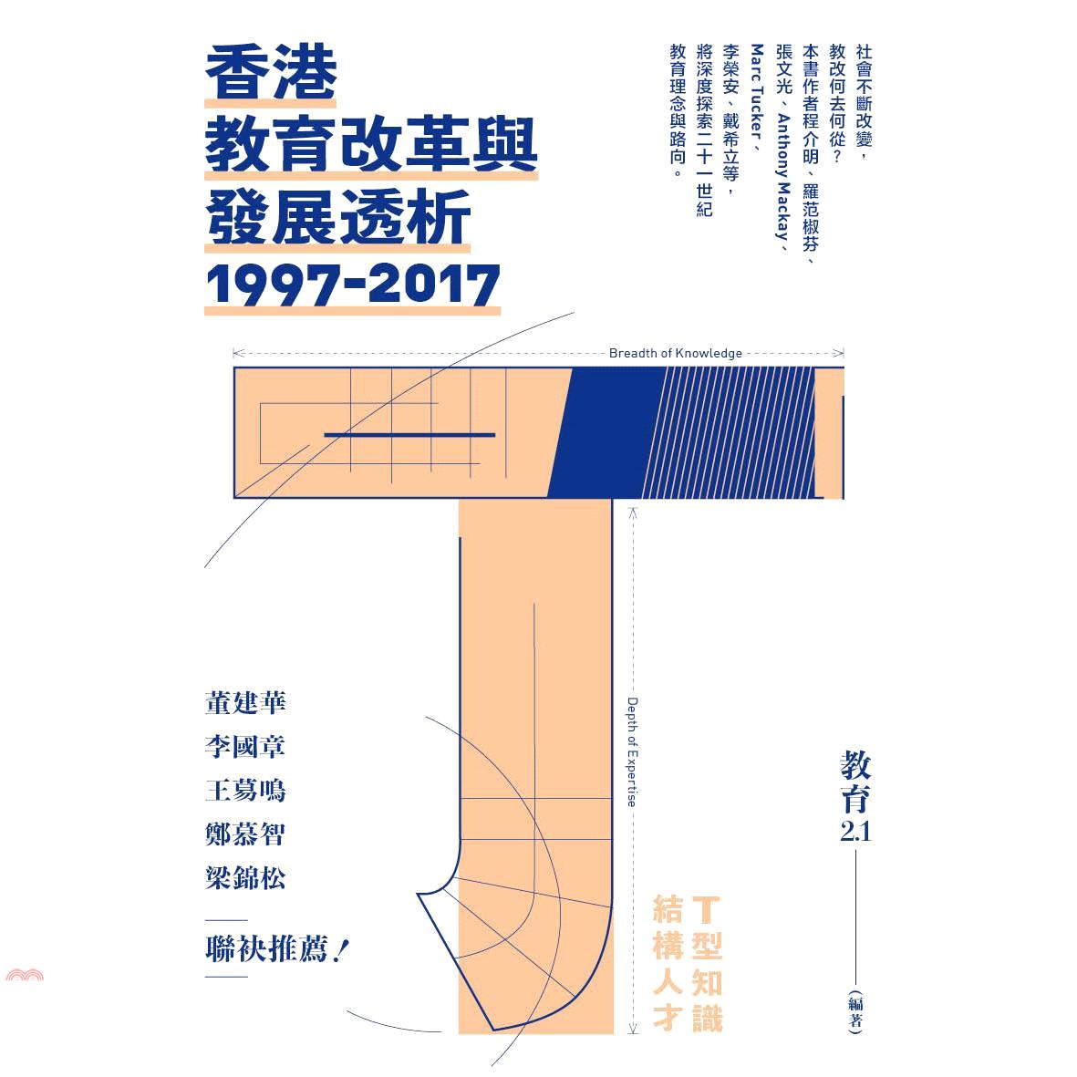 《香港三聯書店》香港教育改革與發展透析(1997-2017)[79折]