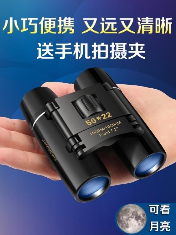 便攜雙筒望遠鏡高倍高清夜視演唱會專業望眼鏡兒童戶外軍事用