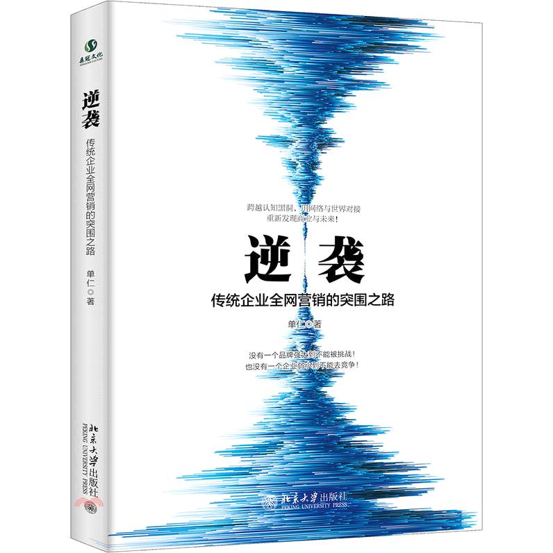 《北京大學出版社》逆襲(簡體書)(精裝)[65折]