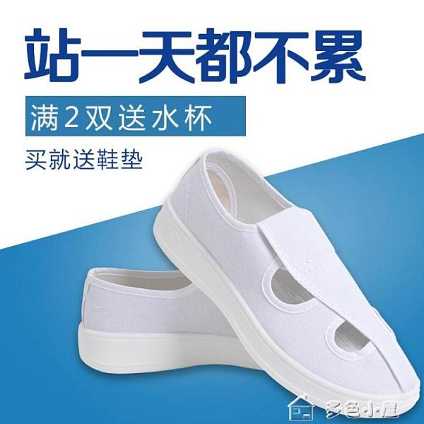 無塵鞋防靜電鞋無塵鞋藍色白色四孔鞋加厚軟底工廠電子廠車間男女工作鞋 快速出貨