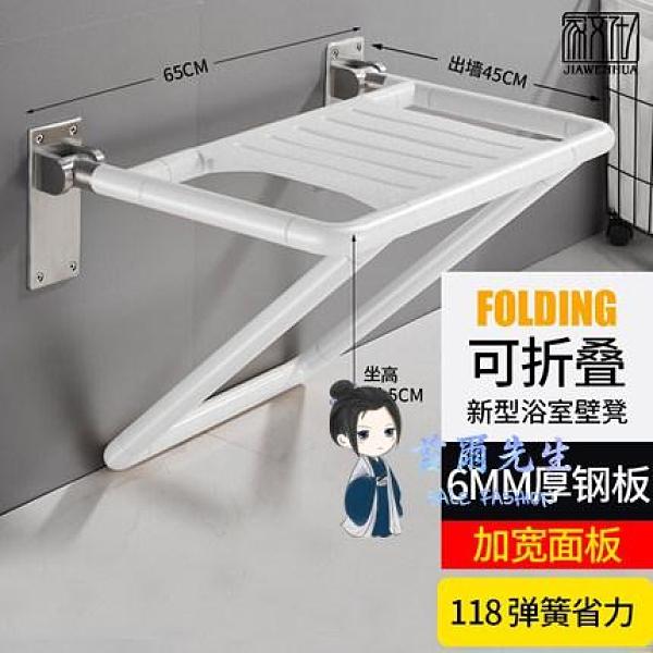 浴室折疊凳 牆壁淋浴座椅衛生間老人無障礙安全加寬洗澡凳子T