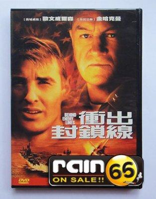 #⊕Rain65⊕正版DVD【衝出封鎖線】-西域威龍-歐文威爾森*長驅直入-金哈克曼(直購價)