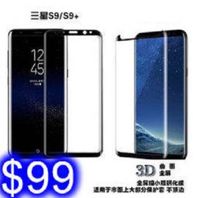 三星 S9 / S9+ 鋼化膜 3D曲面全屏覆蓋膜 熱彎曲玻璃螢幕保護貼 縮小皮套版 黑色玻璃手機貼膜