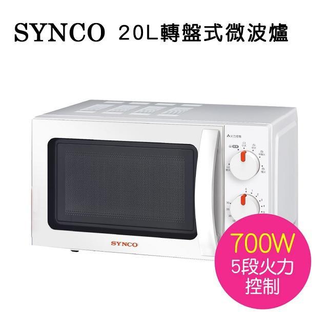 【SYNCO 新格】20L 機械式 轉盤式 微波爐 SRE-AC2020