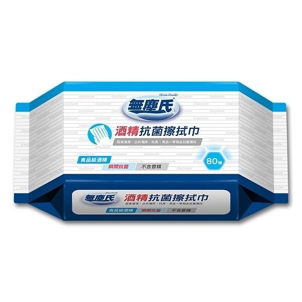 無塵氏~酒精抗菌擦拭巾(80抽)  酒精擦/酒精濕巾/濕巾