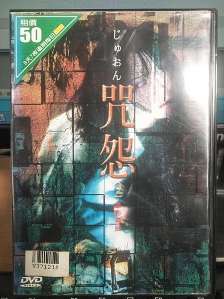 挖寶二手片-C02-073-正版DVD-日片【咒怨2/錄影帶版】-(直購價)