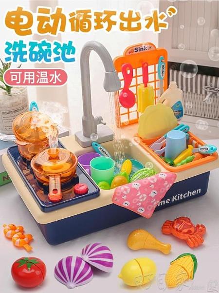 家家酒 兒童洗碗機玩具電動出水池寶寶仿真過家家男女孩迷你廚房做飯套裝YYP 【618特惠】