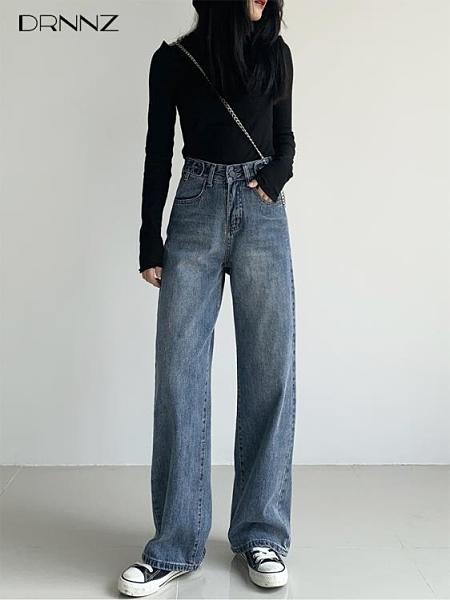 寬鬆牛仔褲女2019秋冬新款高腰顯瘦垂墜感直筒拖地闊腿長褲子 米娜小鋪