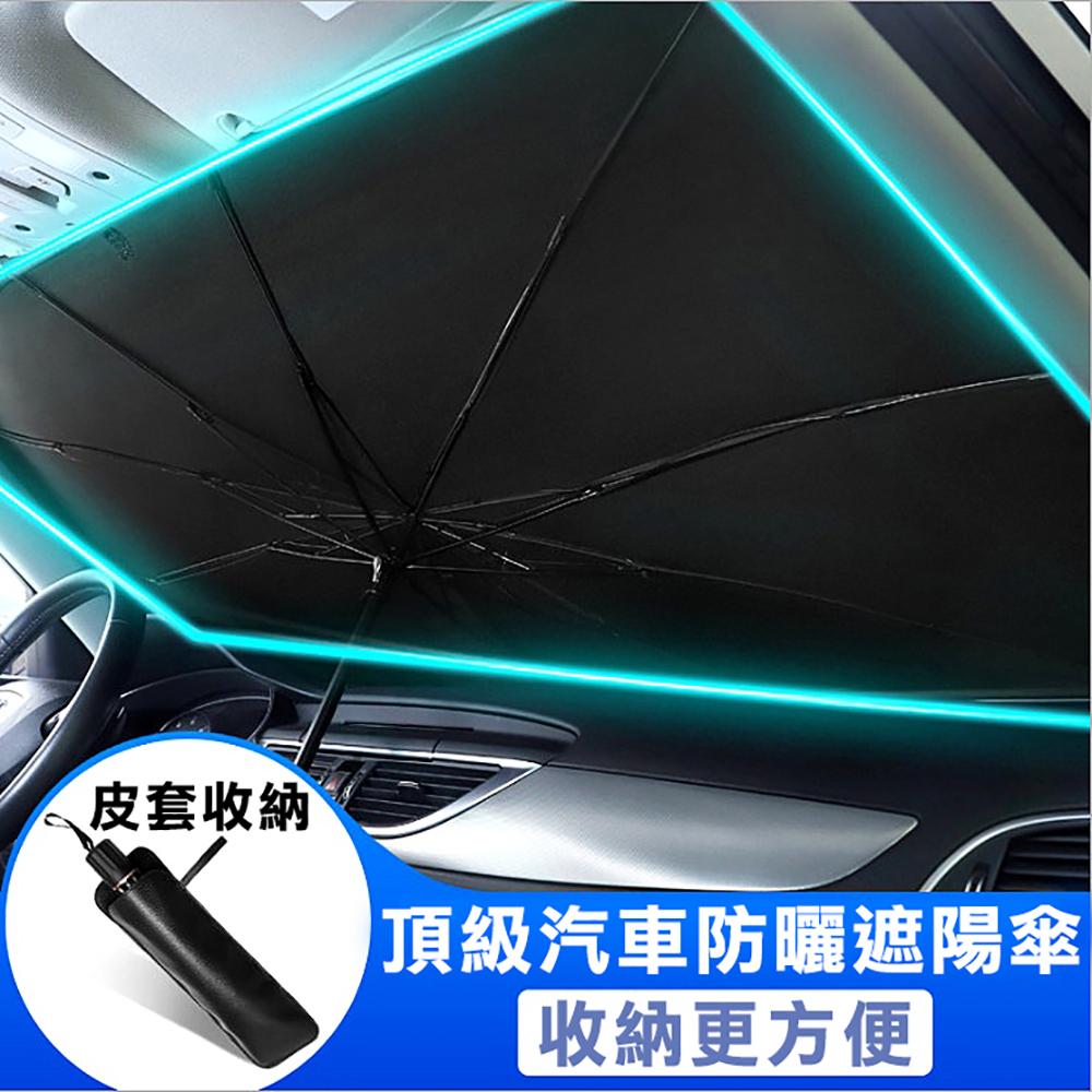 【威力鯨車神】汽車防曬遮陽傘/汽車隔熱遮陽板_經濟型大號