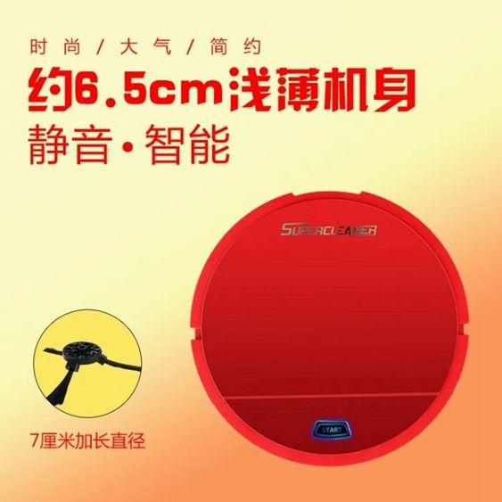 智慧掃地機家用全自動小型迷你清潔掃地狗大吸力超靜音吸塵器