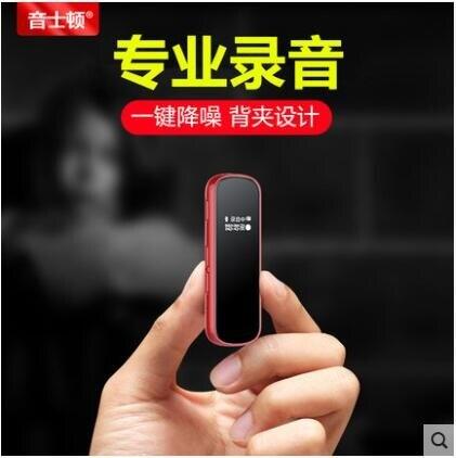 錄音筆 錄音筆專業高清降噪遠距迷妳大容量超長待機隨身便攜式小型錄音器