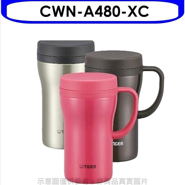 《快速出貨》虎牌【CWN-A480-XC】480cc茶濾網辦公室杯(與CWN-A480同款)保溫杯XC不鏽鋼色
