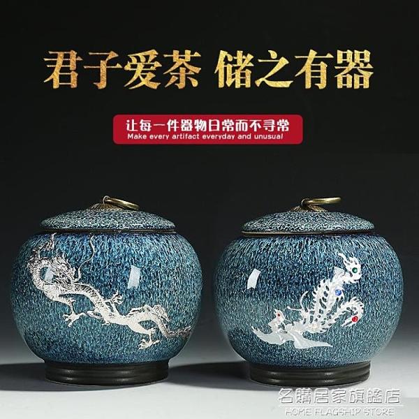窯變陶瓷茶葉罐大號茶罐家用普洱茶葉儲存罐中式茶葉盒創意密封罐 名購新品