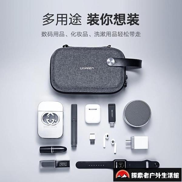 數碼收納包數據線收納包電源線保護套耳機便攜隨身旅行整理【探索者戶外生活館】