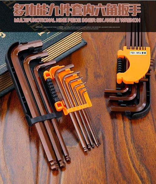 【森森機具】鉻鋼 L型扳手9件套 公制 中長 內六角 特長球頭