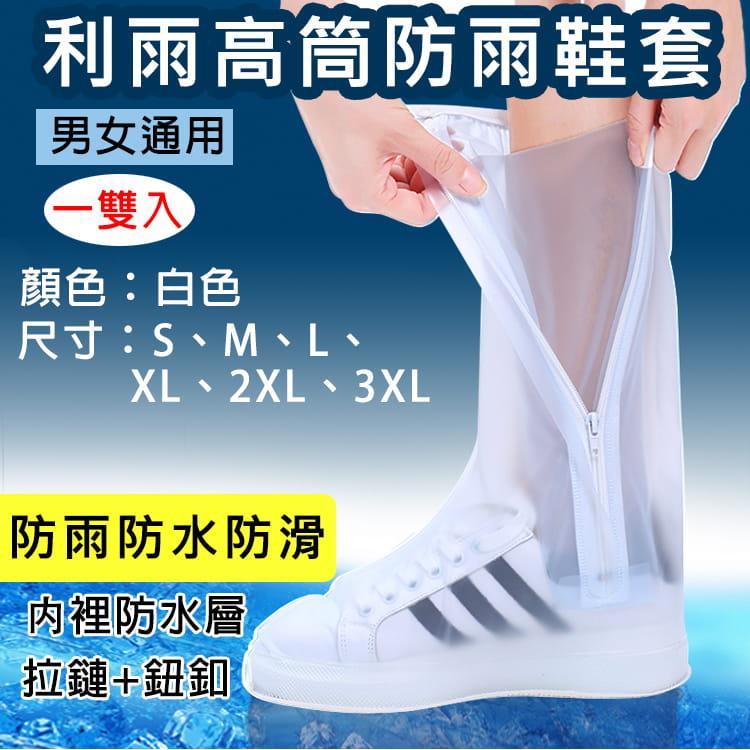 利雨高筒防雨鞋套