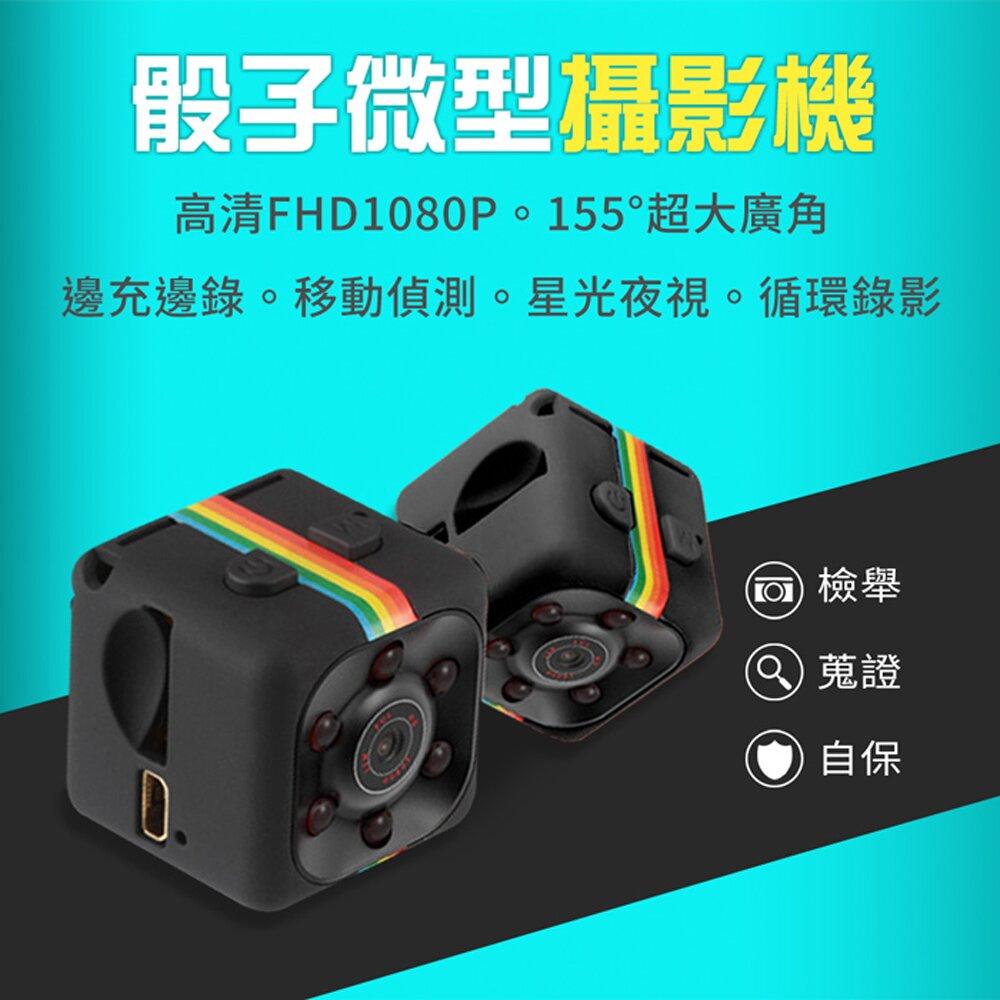 【勝利者】1080P運動微型攝影機(夜視針孔密錄器)