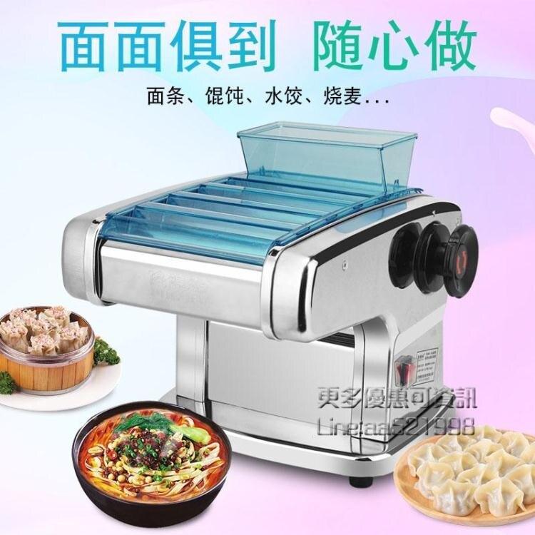 家用電動壓面機全自動面條機商用小型不銹鋼多功能餃子皮機 母親節新品