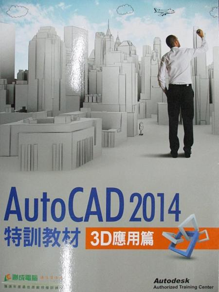 【書寶二手書T3/電腦_DBA】TQC+AutoCAD2014特訓教材3D應用篇_附光碟