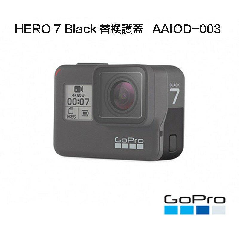 【eYe攝影】原廠 GoPro HERO 7 Black 側邊護蓋 替換護蓋 保護蓋 側蓋 防水 AAIOD-003