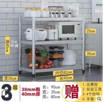 不銹鋼廚房置物架落地多層微波爐烤箱櫃收納架儲物架子家用神器ATF