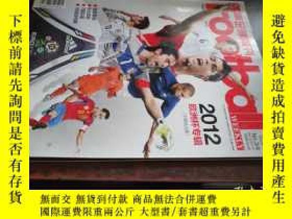 二手書博民逛書店罕見足球週刊(2012.1.17,No.3 4,總507 508