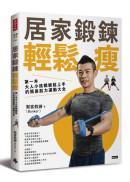 居家鍛鍊輕鬆瘦:第一本大人小孩都輕鬆上手的簡易肌力運動大全