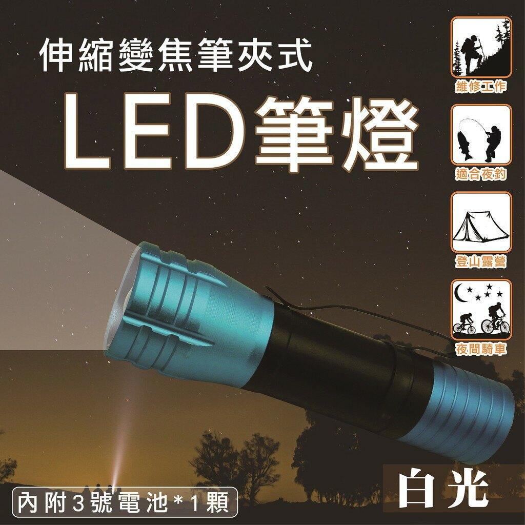 CY-2208 伸縮變焦筆夾式LED筆燈