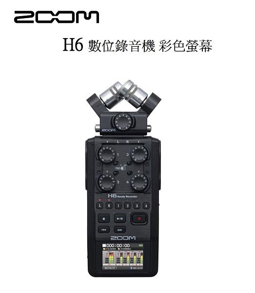 【聖影數位】ZOOM H6 數位錄音機 可任意替換麥克風 六軌同步錄音 XLR / TRS 全彩傾斜式LCD