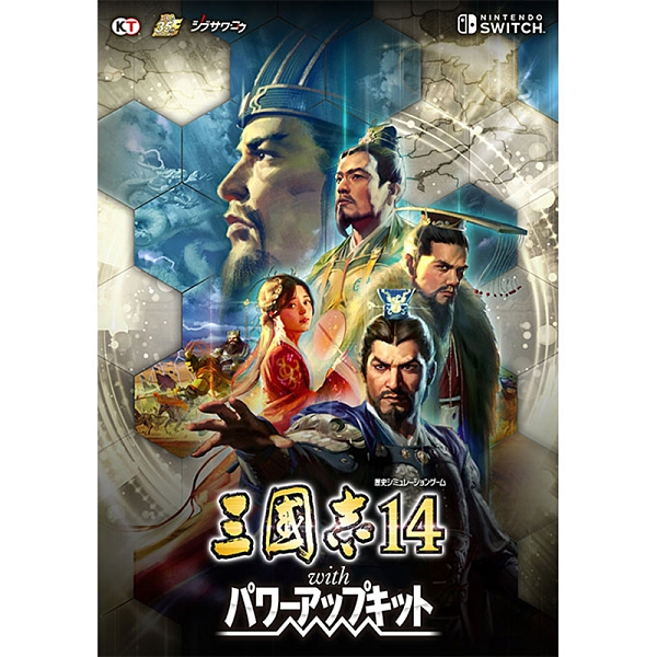 任天堂 Switch NS 三國志 14 with 威力加強版 中文版【預購1月中下旬】