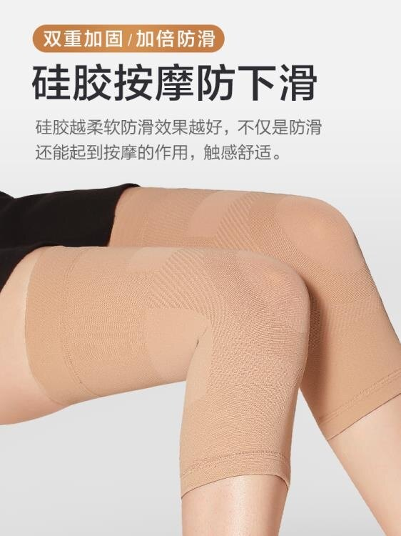 護膝 夏季超薄護膝保暖老寒腿男女士薄款空調無痕夏天漆關節痛膝蓋防滑