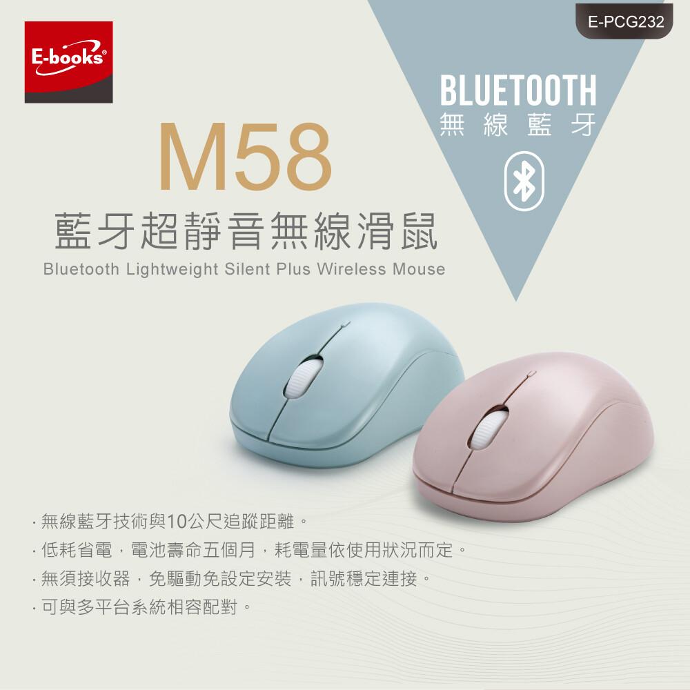 e-books m58 藍牙超靜音無線滑鼠