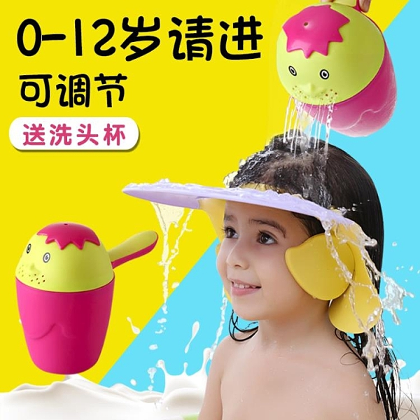 洗頭帽 兒童洗頭帽寶寶洗澡防水護耳洗發神器嬰兒遮小孩子護眼耳朵防進水