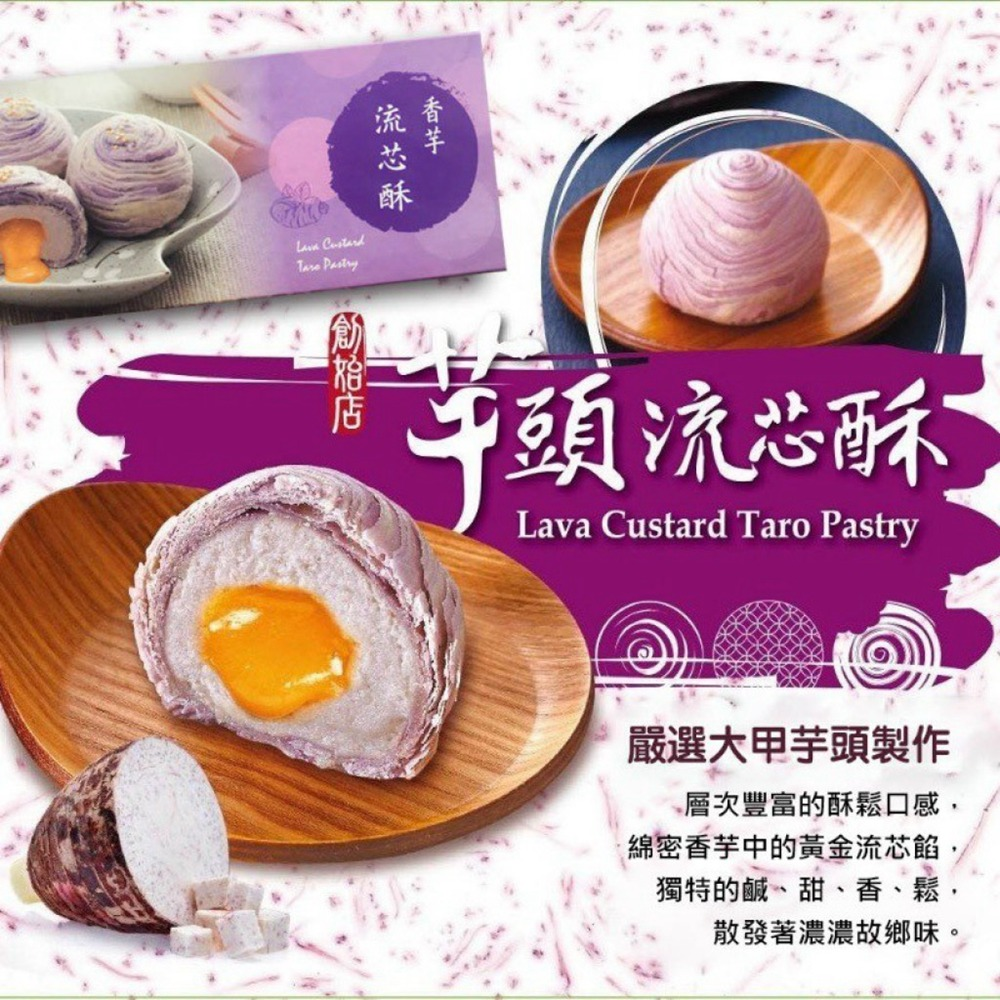 【極鮮配】大甲芋頭 黃金香芋流沙酥&麻糬紫晶酥150g±10%(3入/盒)*2盒