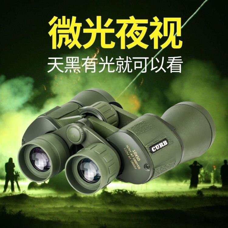 雙筒望遠鏡高倍高清軍事用夜視狙擊手專業戶外找蜂便攜式望眼鏡