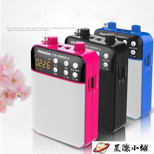 擴音器 熊貓擴音器教師專用教學用器擴音無線麥克風送話器揚聲器機 星際小鋪